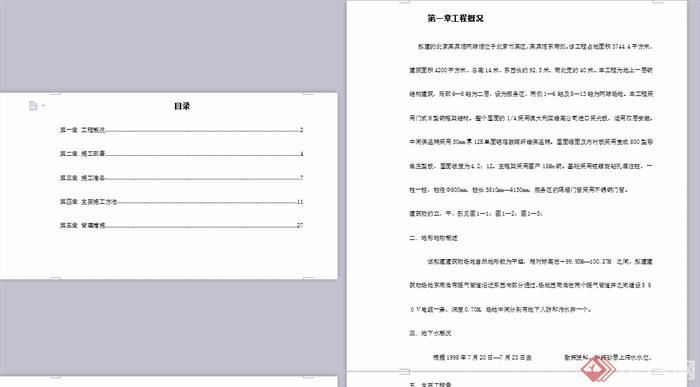 网球馆施工组织设计word文本