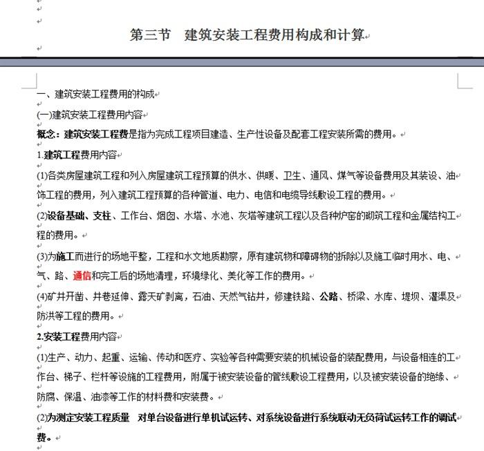 WM_2018设工程计价本通(3)