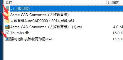 CAD去掉教育版CJ