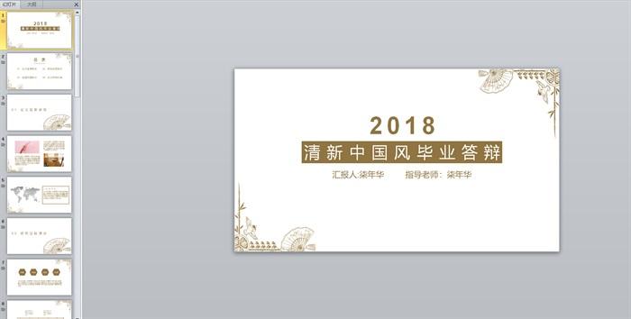 中国风(2)