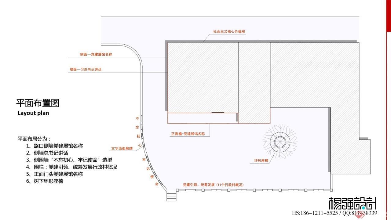 福田镇党建文化馆外观设计方案-02