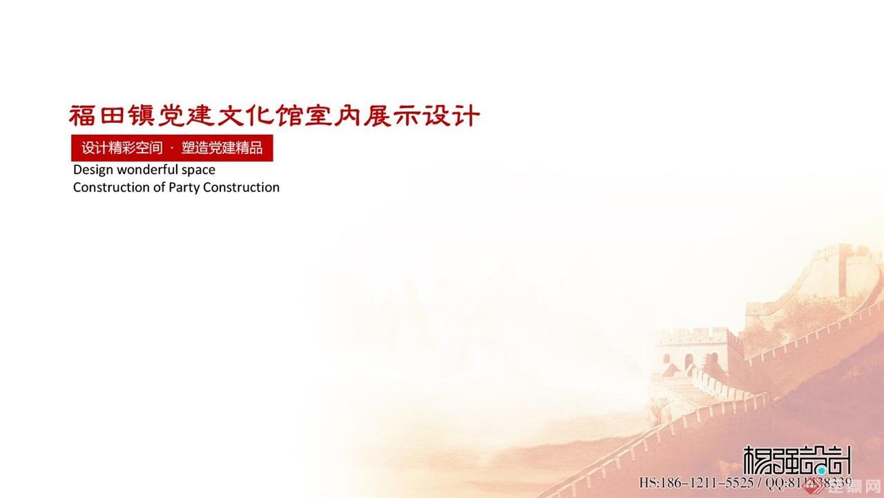 福田镇党建文化馆室内展示设计方案-00