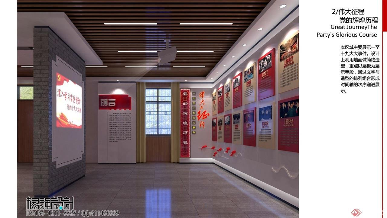 福田镇党建文化馆室内展示设计方案-04