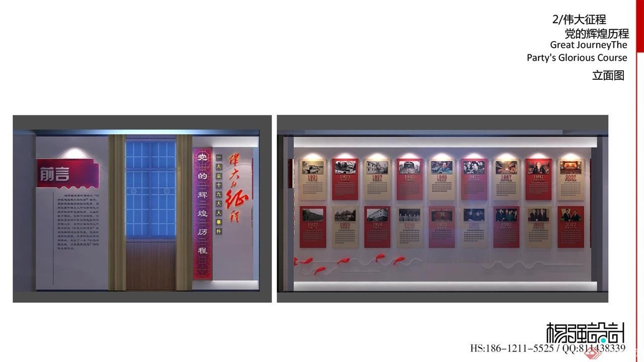 福田镇党建文化馆室内展示设计方案-05