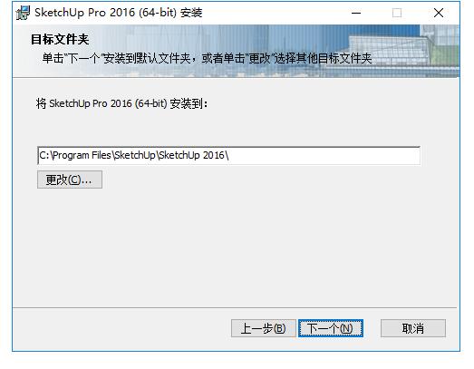 SketchUpPro2016-zh-CN-x64免激活免PJ版(3)