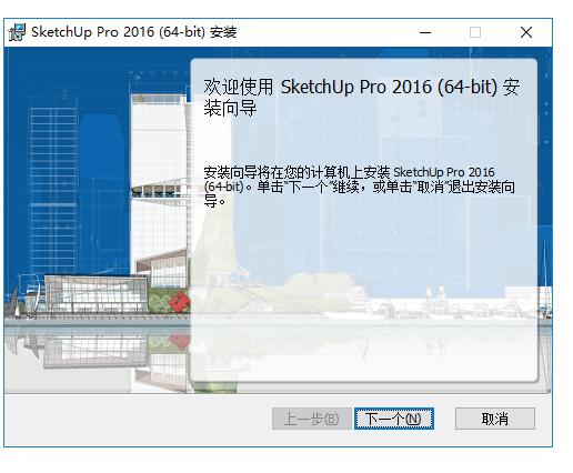 SketchUpPro2016-zh-CN-x64免激活免PJ版(2)