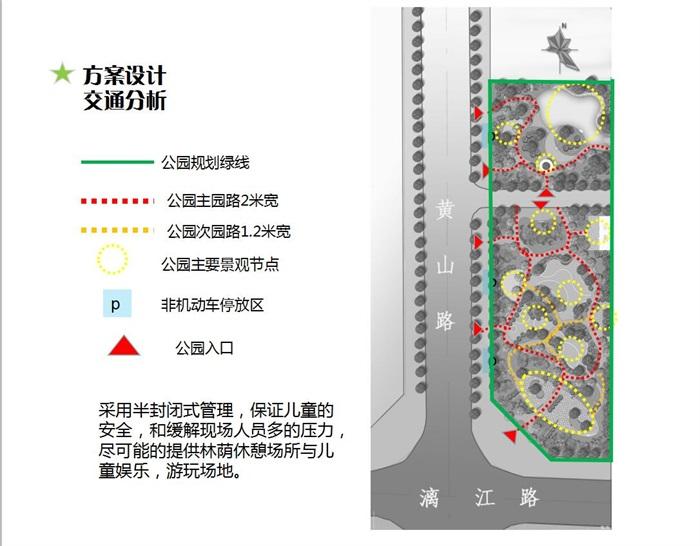 某儿童公园全套汇报方案及施工图(2)