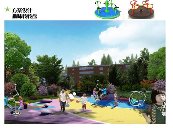 某儿童公园全套汇报方案及施工图(4)