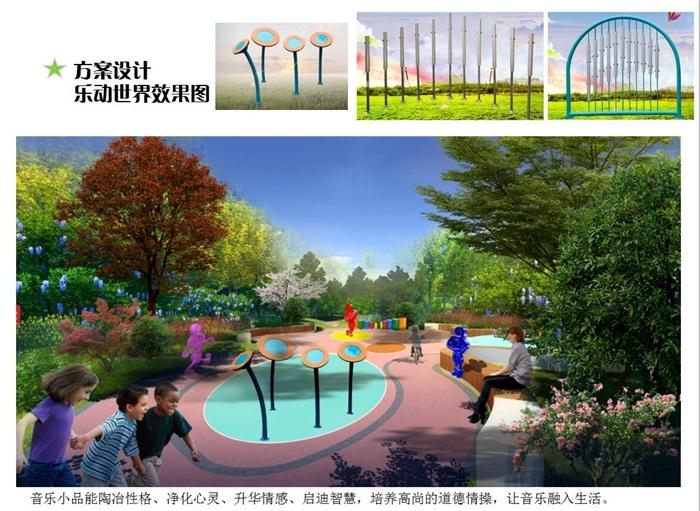 某儿童公园全套汇报方案及施工图(5)