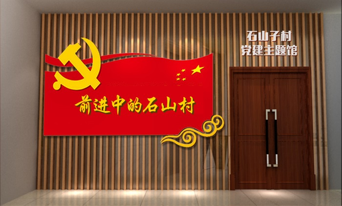 党建文化中心展厅教育全套设计3D及CAD效果图文件(3)