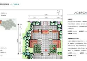 甘肃省渭源县太白山景区修建性详细规划