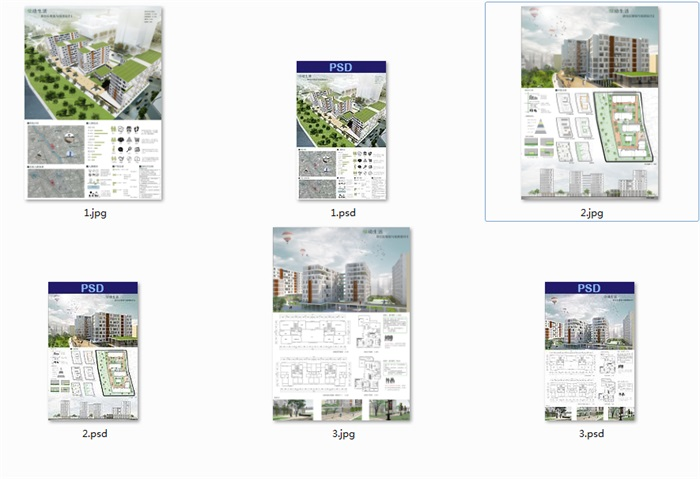 住宅规划(4)