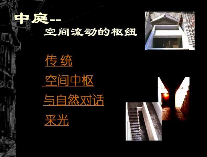 安藤忠雄大师经典作品住吉的长屋案例分析su+CAD+分析ppt(6)