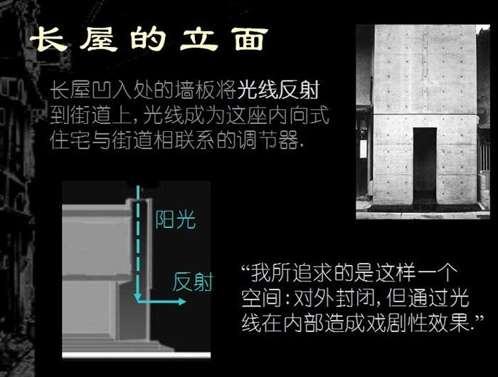 安藤忠雄大师经典作品住吉的长屋案例分析su+CAD+分析ppt(8)