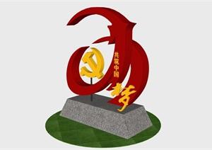 紅色文化黨建文化-中國夢景觀雕塑小品SU(草圖大師)模型