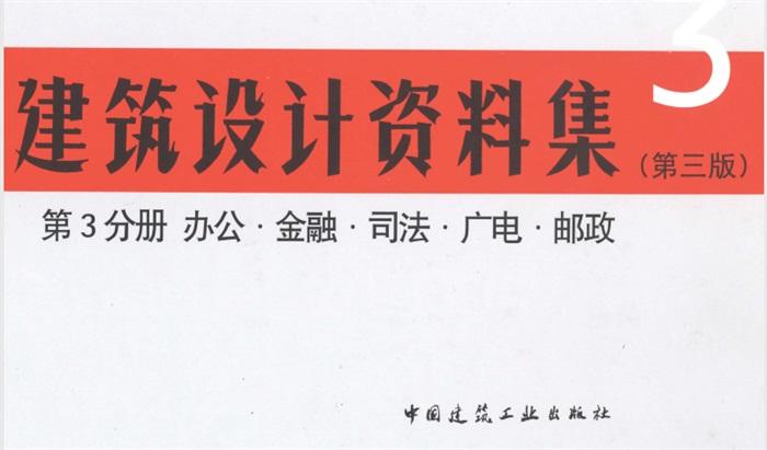 建筑设计资料集 (第三版)第1-8分册 合集(4)