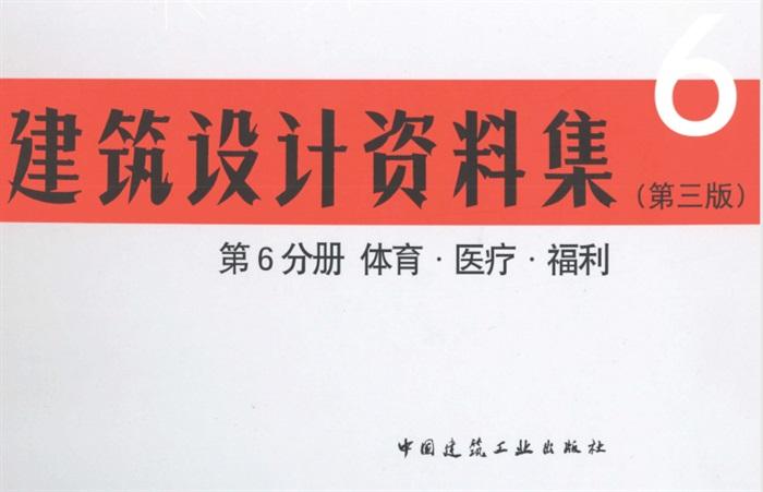 建筑设计资料集 (第三版)第1-8分册 合集(5)