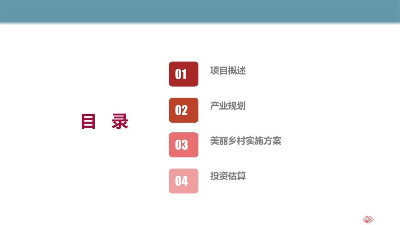 赵家场美丽乡村实施方案汇报2019-2-280001