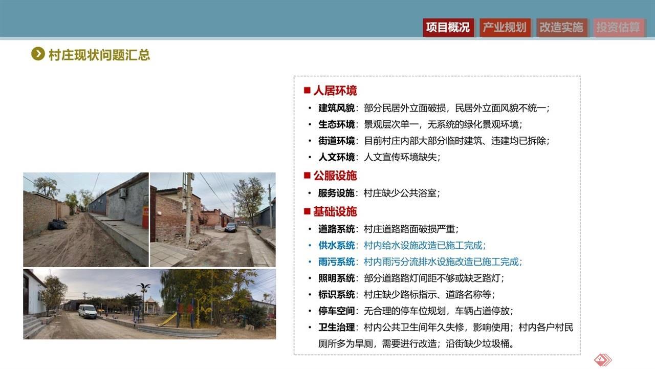赵家场美丽乡村实施方案汇报2019-2-280015