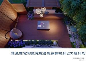诸暨陈宅别墅庭院景观细部设计